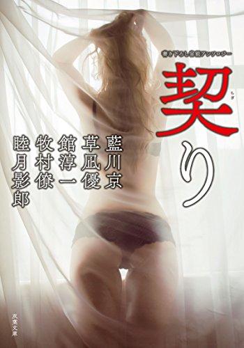契り (双葉文庫)