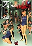 スクール人魚 1【試し読み増量版】 スクール人魚【試し読み増量版】 (チャンピオンREDコミックス)