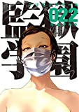 監獄学園(22) (ヤングマガジンコミックス) ランキングお取り寄せ