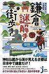知れば楽しい古都散策 鎌倉謎解き街歩き (じっぴコンパクト新書)