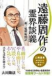 遠藤周作の霊界談義 (OR books)