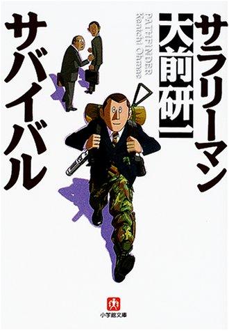 サラリーマン・サバイバル (小学館文庫)