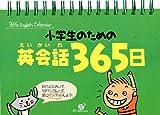 小学生のための英会話365日 (365English Calendar)