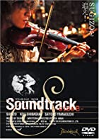 Sound Track Side B [DVD]()