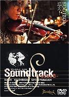 Sound Track Side B [DVD](在庫あり。)