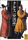 クルス『中国誌』―ポルトガル宣教師が見た大明帝国 (講談社学術文庫)