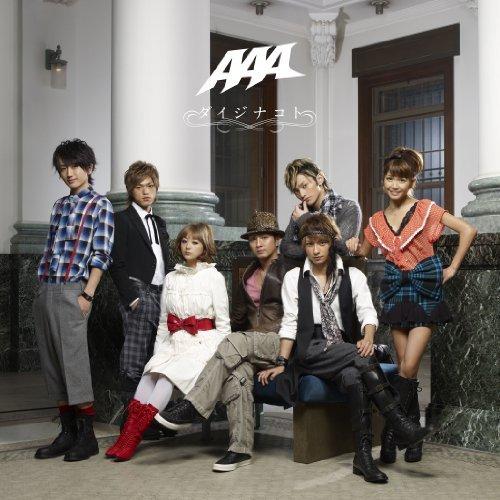 ダイジナコト(DVD付)【ジャケットA】 (AAA)