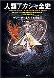 人類アカシャ全史―アカシックレコードから読み解く人類の起源と歴史、そして驚愕の近未来