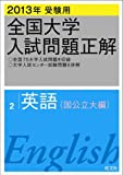 2013年受験用 全国大学入試問題正解 英語〔国公立大編〕