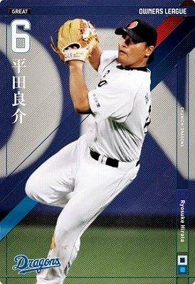 オーナーズリーグ2014 01 OL17 110 中日ドラゴンズ/平田良介 ハリケーンブラスター GR