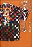 ジョカトーレ-中田英寿新世紀へ