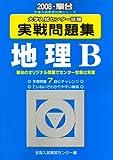 大学入試センター試験実戦問題集地理B 2008 (2008)