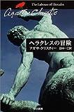 ヘラクレスの冒険 (ハヤカワ文庫―クリスティー文庫)