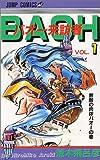 バオー来訪者 1 (ジャンプコミックス)