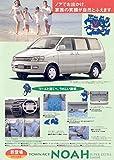1998 Toyota Noah Town Ace Minivan Brochure Japanese