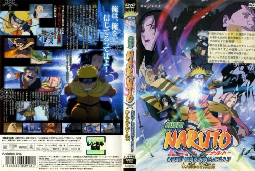 NARUTO-ナルト-雪姫忍法帖だって  [DVD]