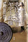 古代葛城とヤマト政権
