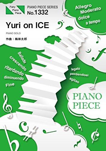 ピアノピースPP1332 Yuri on ICE by 梅林太郎 (ピアノソロ) ~アニメ『ユーリ!!! on ICE』劇中曲