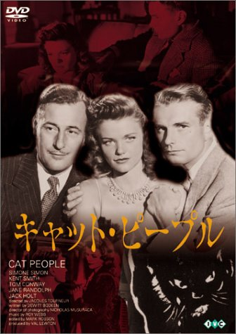キャット・ピープル [DVD]