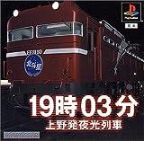 19時03分上野発夜行列車
