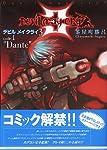 デビルメイクライ3 1 (MFコミックス)