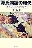 源氏物語の時代—一条天皇と后たちのものがたり (朝日選書 820)