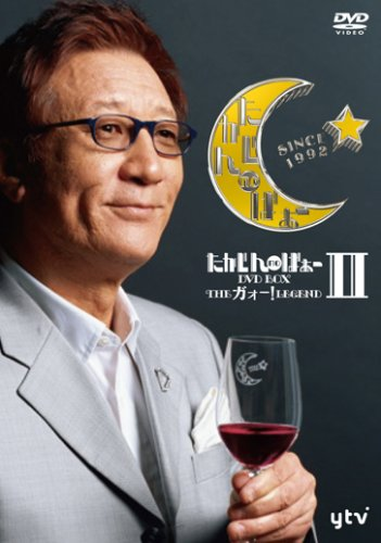 たかじんnoばぁ~ DVD-BOX THEガォー!LEGEND II (2008/07/25)
