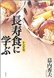 長寿食に学ぶ レシピ集
