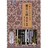 お経DVD 般若心経・観音経・和讃