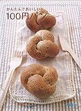 かんたんでおいしい!100円パン (別冊エッセ)