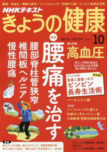 NHK きょうの健康 2016年 10 月号 [雑誌]