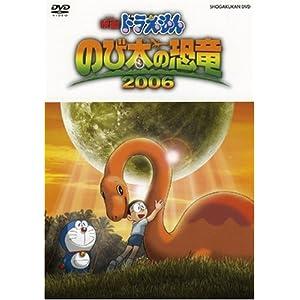 映画ドラえもん のび太の恐竜2006の画像