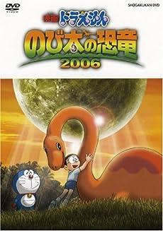 映画ドラえもん のび太の恐竜 2006 [DVD]