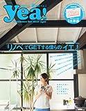 yea!(イエイ!) 2010年 8/7号 [雑誌]