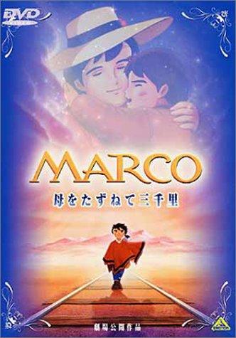 MARCO 母をたずねて三千里 [DVD]