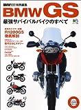 BMW GS―最強サバイバルバイクのすべて (エイムック (940))