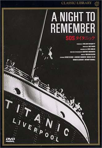 SOSタイタニック [DVD]