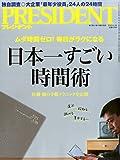プレジデント 2015年 8/3 号 [雑誌]