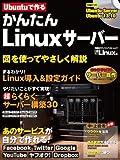 Ubuntuで作る かんたんLinuxサーバー (日経BPパソコンベストムック)