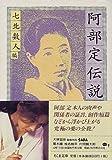 阿部定伝説 (ちくま文庫)
