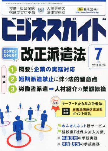 ビジネスガイド 2012年 07月号 [雑誌]