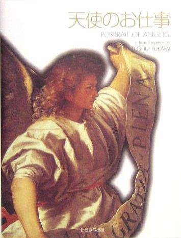 天使のお仕事―PORTRAIT OF ANGELS