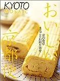 おいしい京都便—京の食卓まるごとお取り寄せ