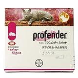 プロフェンダースポット 猫用 5~8kg 2ピペット(動物用医薬品)
