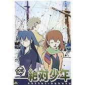 絶対少年(8) [DVD]
