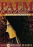 パーム (34) 蜘蛛の紋様 (5) (ウィングス・コミックス)