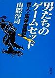 男たちのゲームセット 巨人・阪神激闘記 (角川文庫)