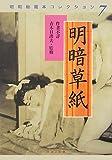 明暗草紙―昭和秘蔵本コレクション〈7〉 (河出i文庫)