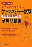 ケアマネジャー(介護支援専門員)試験予想問題集 平成20年度 (2008)