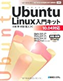 Ubuntu Linux入門キット―10.04対応 (INTRODUCTION KIT SERIES)